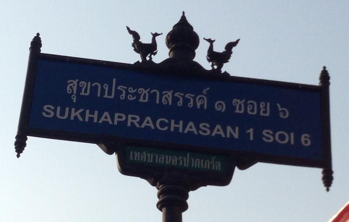 SukhaPrachasan Soi 1